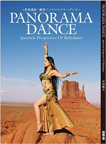 有田帆太撮影の写真集「PANORAMA DANCE」 amazone